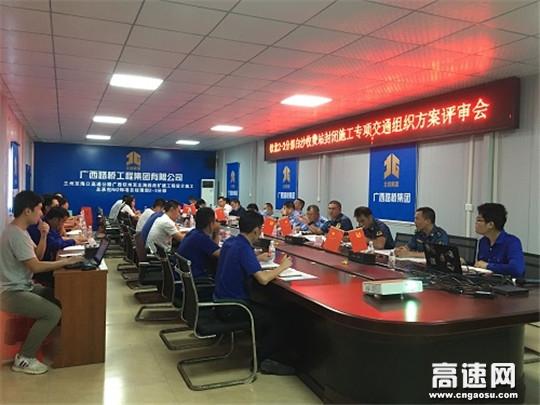 广西合浦多部门共同召开白沙收费站封闭施工专项交通组织方案评审会