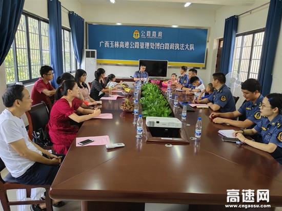 """广西玉林高速公路博白大队组织开展""""树清廉家风,创最美家庭""""主题党日活动"""