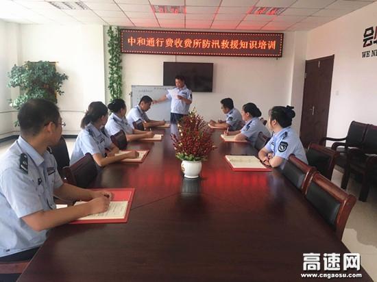 内蒙古公路中和通行费收费所进一步加强汛期安全防范工作