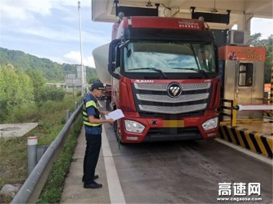 广西高速平南大队在岭脚收费站开展超限车辆事中检查工作