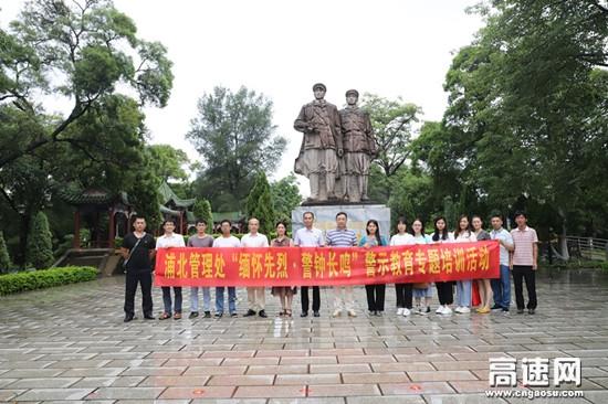 广西高速公路浦北管理处开展警示教育专题培训活动暨主题党日活动