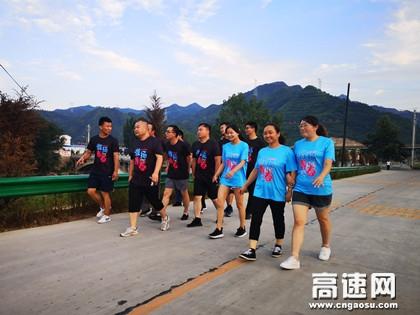 """陕西商南管理所过风楼收费站掀起""""万步有约""""健步走运动热潮"""