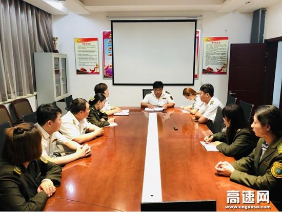 河北沧廊(京沪)高速姚官屯收费站召开迎检动员会