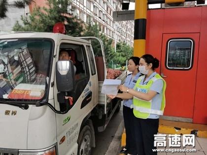 陕西交通集团商界分公司金丝峡收费站积极做好绿通车预约通行服务工作