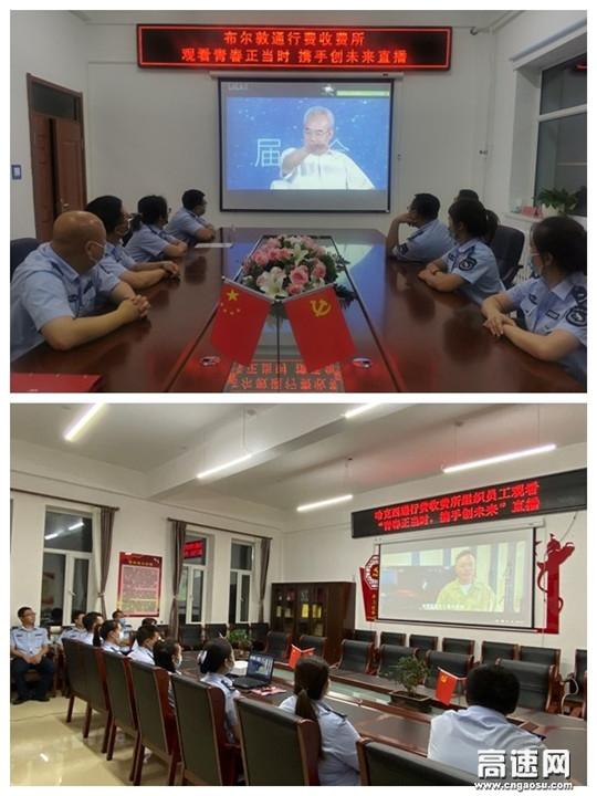 内蒙古公投公司呼伦贝尔分公司积极参加全国青联第十三届全委会直播活动