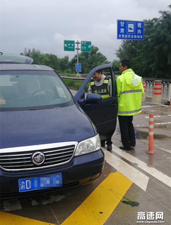 甘肃高速泾川所罗汉洞收费站帮助司机找回通行卡