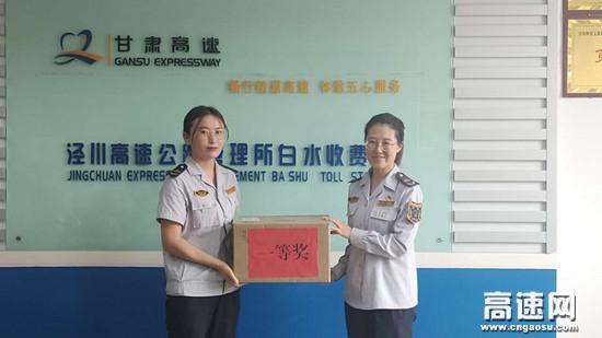 甘肃高速泾川所白水收费站举办业务知识竞赛活动