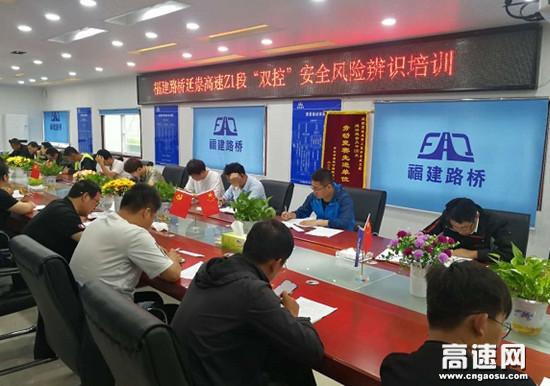 福建路桥建设有限公司延崇高速河北段Z1合同召开安全风险辨识培训