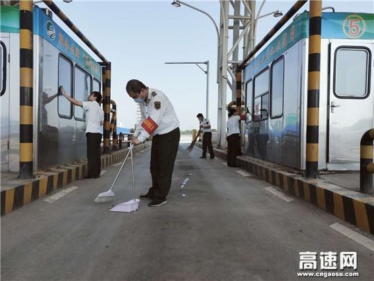 河北沧廊(京沪)高速开发区收费站积极开展环境整治专项活动
