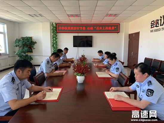 """内蒙古公投呼伦贝尔分公司中和通行费收费所厉行节俭 杜绝""""舌尖上的浪费"""""""