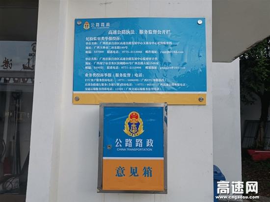 广西高速公路玉林分中心博白大队更新执法、服务监督公开栏,提升执法公信力