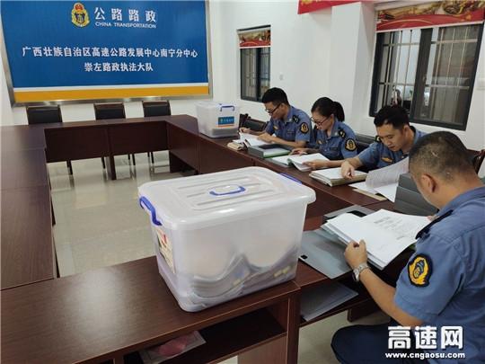 广西高速公路发展中心南宁分中心崇左路政执法大队扎实做好迎国检内业资料整理规范化