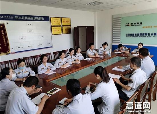 甘肃泾川所白水收费站积极开展防汛工作