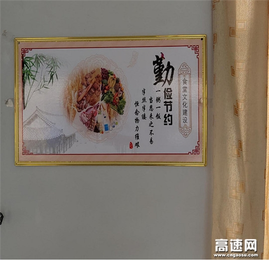 山西交通集团临汾霍州西收费站开展坚决制止餐饮浪费行动