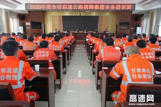甘肃省应急救援中心举办2020年全省高速公路清障救援业务培训班