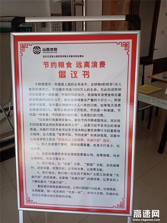 """山西临汾霍州西收费站发起""""拒绝舌尖上的浪费""""倡议"""