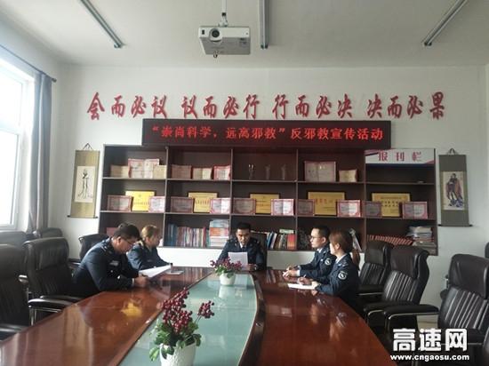"""内蒙古公路霍尔奇收费所开展""""崇尚科学远离邪教""""反邪教宣传活动"""