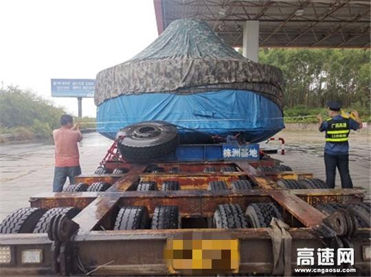 广西高速公路发展中心玉林分中心桂平一大队认真履行监管职责做好大件运输车辆事中核查
