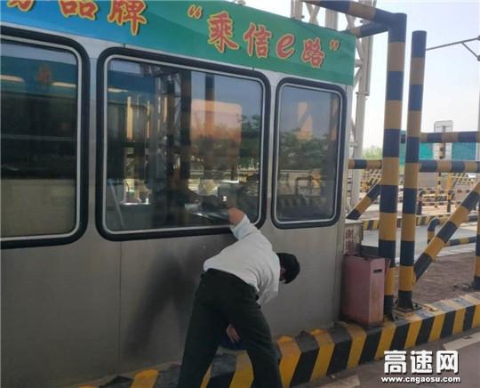 河北沧廊(京沪)高速开发区收费站组织志愿者开展站区环境整治活动