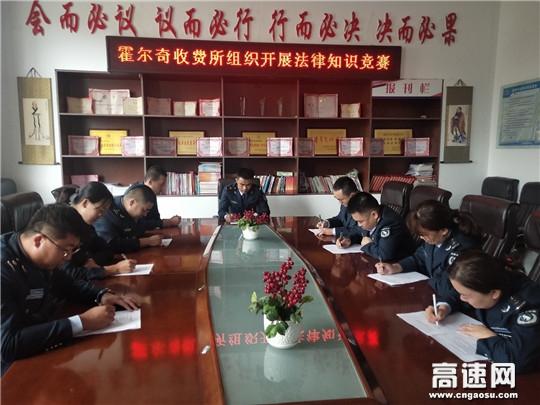 """内蒙古公投霍尔奇收费所开展""""学法用法,你我同行"""" 法律知识竞赛"""