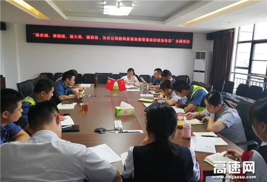 湖南省现代投资长沙分公司昭山联合党支部开展主题党日活动