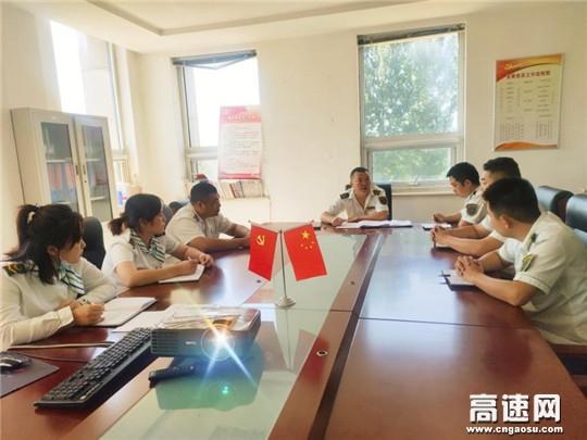 河北沧廊(京沪)木门店收费站月度工作部署会议