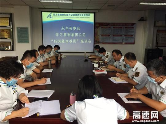 """河北高速永年收费站全面掀起""""1236""""准则学习宣传贯彻热潮"""