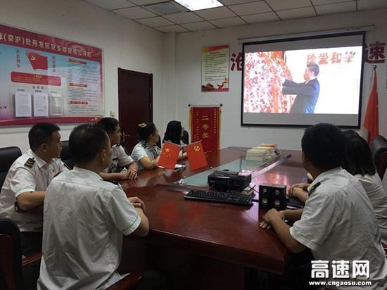 河北沧廊(京沪)高速开发区收费站组织职工观看《习近平等向抗战烈士敬献花篮》直播