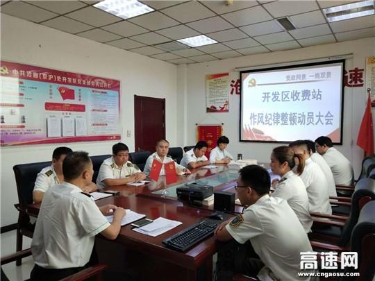 河北沧廊(京沪)高速开发区收费站开展作风纪律整顿工作活动