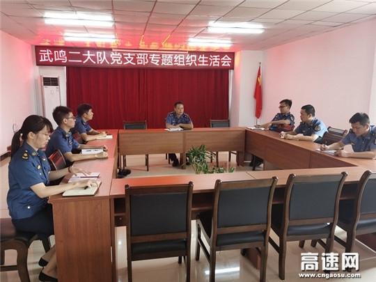 广西高速公路发展中心南宁分中心武鸣路政执法二大队党支部召开专题组织生活会