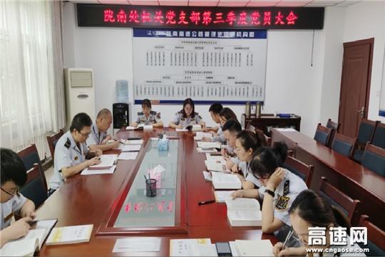 甘肃省陇南高速公路处机关党支部召开第三季度党员大会