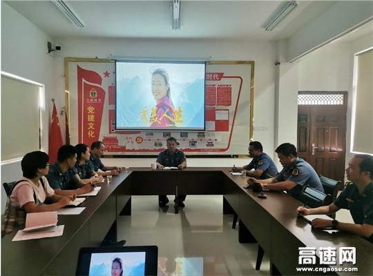 广西高速南宁分中心马山路政执法大队党支部召开专题组织生活会
