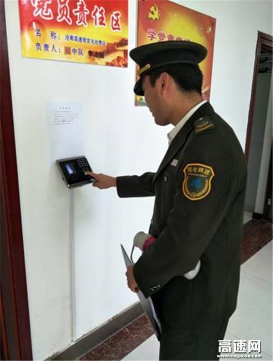 河北沧廊(京沪)运营管理处姚官屯收费站加强考勤机管理制度