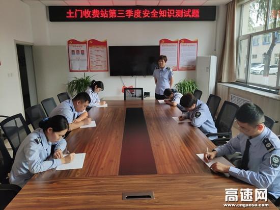 山西临汾土门收费站组织开展第三季度安全知识测试