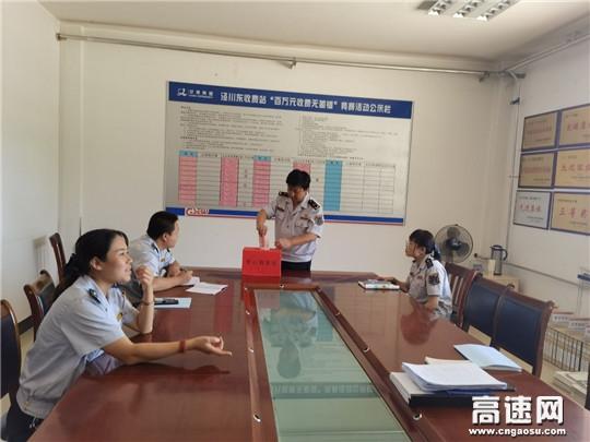 甘肃高速泾川所泾川东收费站组织职工开展爱心捐款活动