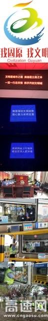 宁夏交投固原北站以实际行动多举措助力文明城市创建