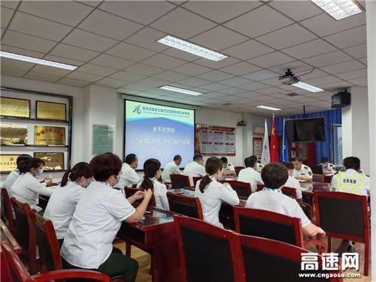 """河北高速永年收费站召开""""奋战120天,冲刺138""""活动动员部署会议"""