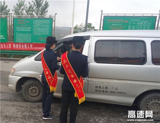 """甘肃高速泾川西收费站组织开展宣传""""网络安全宣传周""""活动"""