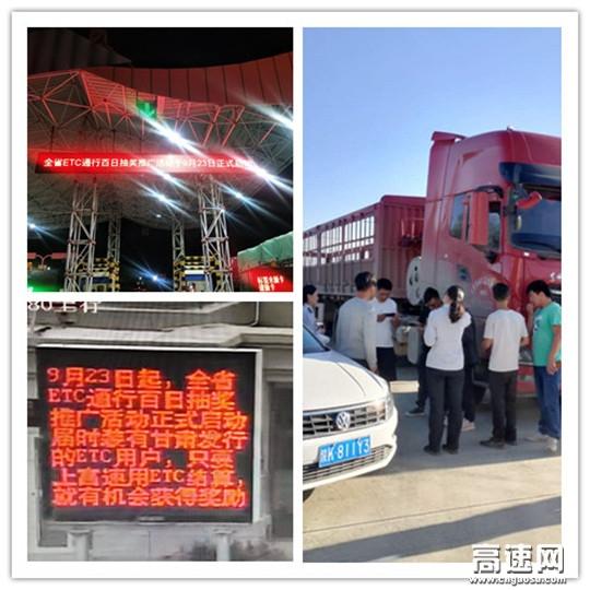 甘肃高速景泰收费所积极宣传ETC通行百日抽奖推广活动