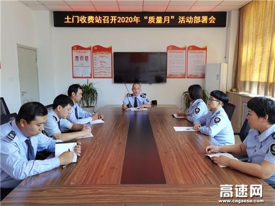 山西交通集团临汾北土门收费站多项举措推进质量月活动顺利开展