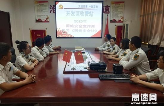 河北沧廊(京沪)高速开发区收费站开展网络安全宣传周之学习《网络安全法》活动