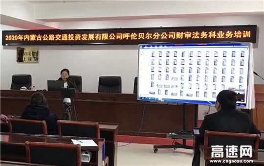 内蒙古公投公司呼伦贝尔分公司开展2020年财审法务业务培训工作