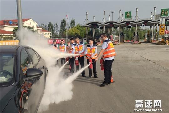湖北汉十高速枣阳所开展火灾事故应急演练活动