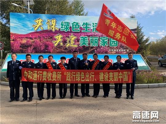 """内蒙古公投中和通行费收费所开展""""践行绿色出行 建设美丽中国""""健步走活动"""