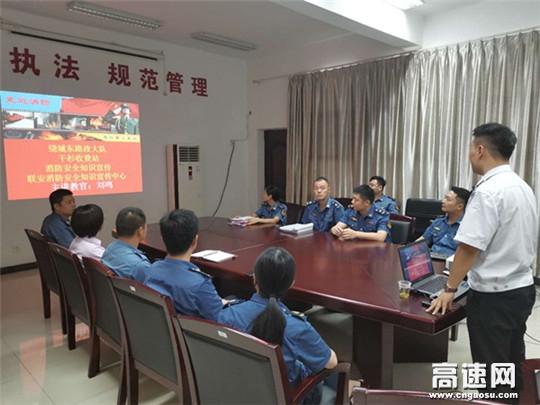 湖南省长沙分公司绕城东路政大队开展消防安全知识培训