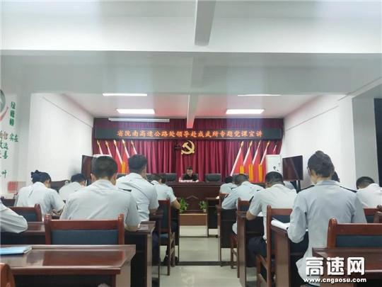甘肃省陇南处党总支成员深入基层党支部讲党课