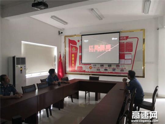 广西南宁高速马山路政执法大队党支部组织观看《红色通缉》警示教育片
