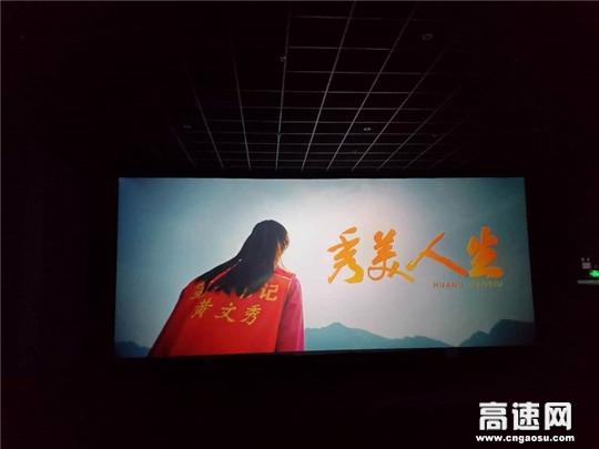 广西高速公路发展中心百色分中心平果路政执法二大队组织观看电影《秀美人生》
