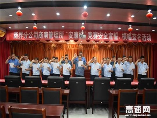 """陕西高速商南管理所开展""""安康杯""""安全生产宣誓签名活动"""