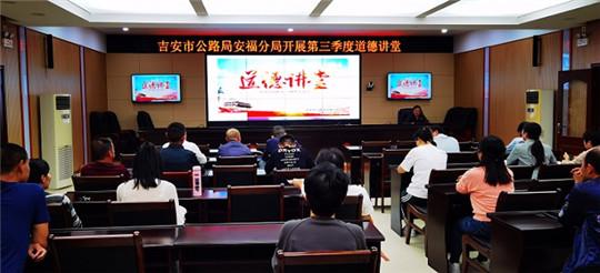 """江西安福公路分局举办""""厉行节约 文明餐桌"""" 主题道德讲堂"""